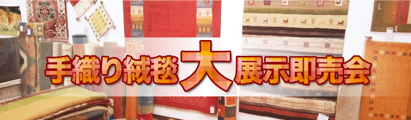手織り絨毯 大展示即売会
