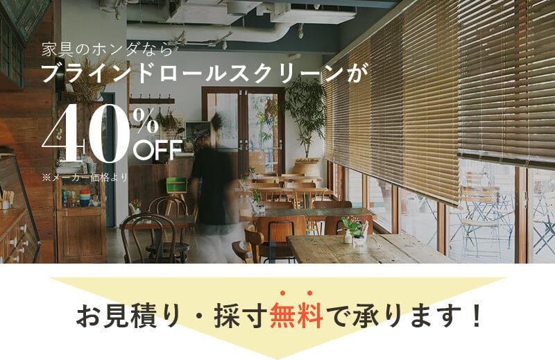 家具のホンダならブラインドローおるスクリーンが40%off。お見積・採寸無料で承ります!