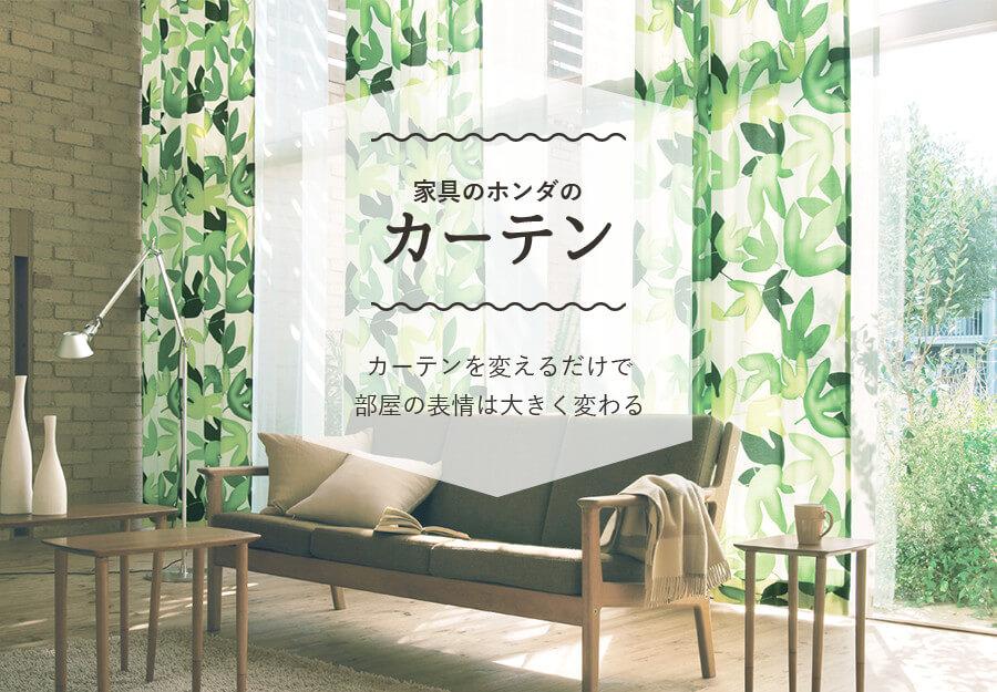 家具のホンダのカーテン。カーテンを変えるだけで部屋の表情は大きく変わる。
