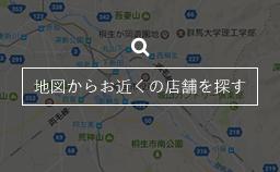 地図からお近くの店舗を探す