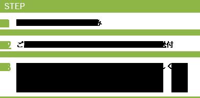 お申込み方法。(1)専用フォームよりお申込み (2)ご記入のメールアドレス宛に招待状のURLが送付 (3)店頭にて、招待状の画像をスマートフォンもしくは携帯電話よりご提示ください。または招待状を印刷してお持ちください