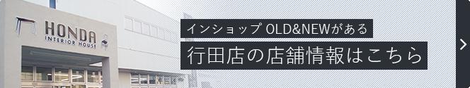 インショップ OLD&NEWがある行田店の店舗情報はこちら
