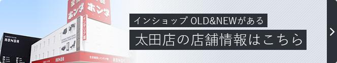 インショップ OLD&NEWがある太田店の店舗情報はこちら