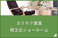 カリモク家具 埼玉北ショールーム
