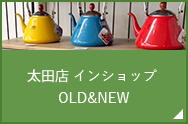 行田店 インショップ OLD&NEW